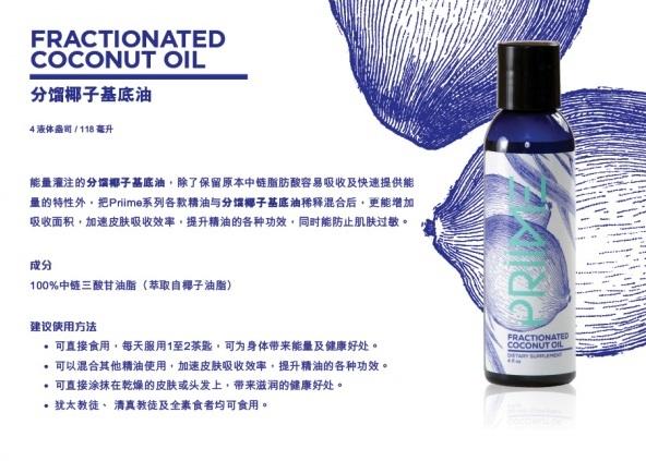 Priime分餾椰子基底油FrantionatedCoconutOil2.jpg